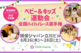 【東京】8/26~28 損保ジャパン立川ビル ベビー&キッズ運動会