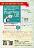 「債権回収のプロが教える世界一わかりやすい!お金を取り返す技術」電子書籍 - YouTube