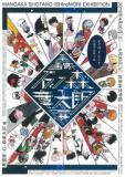 【世田谷文学館】萬画家・石ノ森章太郎 展 | 世田谷区