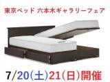 ★7/20(土)21(日)東京ベッド【六本木ギャラリー】『ご招待フェア』