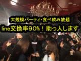 六本木交流パーティ9月28日(土)19-.21.30