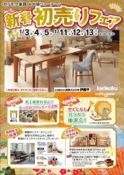 ★1/3(金)~13(月祝)カリモク家具・お台場ショールーム【新春初売りフェア】