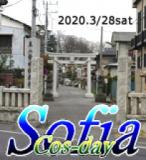 Sofia 春日部 (神社でコス撮影会)