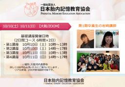 10/10(土)10/11(日)基礎講座開催のご案内【大阪/ZOOM】