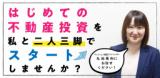 【東京都】お仕事終わりにマンションカフェ【参加特典QUOカード3000円分】