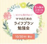 【富山市】参加無料・楽しい託児付!ママのためのライフプラン勉強会