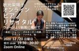 秋元栄陽子 オンライン ピアノリサイタル ウィーンより新風に乗せて
