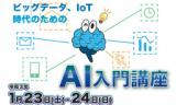 ビッグデータ、IoT時代のためのAI入門講座