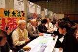 「漁業就業支援フェア2021  漁師の仕事!まるごとイベント」福岡会場
