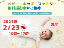 2/23 赤羽【無料】ベビー・キッズ・ファミリー撮影会