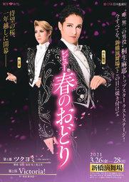 OSK日本歌劇団公演「レビュー春のおどり」新橋演舞場公演