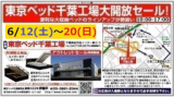 ★6/12(土)~20(日)土日開催東京ベッド柏工場【工場大開放セール】