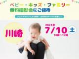 【無料】☆川崎☆ 7/10 ベビー・キッズ・ファミリー撮影会♪