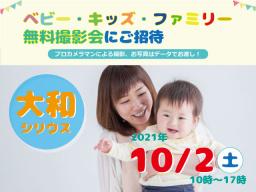 ★大和★【無料】10/2(土)☆ベビー・キッズ・ファミリー撮影会♪
