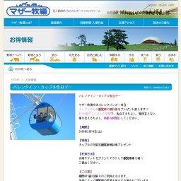 マザー牧場 バレンタイン カップル告白デー 千葉県富津市のイベント ことさが Smart