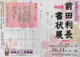 特別展「高岡開町410年記念 前田利長書状展」