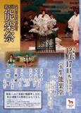 第8回 能楽祭
