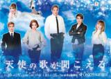 OSK日本歌劇団公演「天使の歌が聞こえる」東京公演