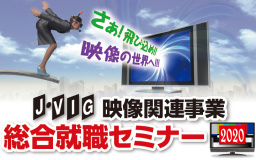 J-VIG 映像関連事業 総合就職セミナー 2020 東京