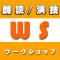 募集*2020/4/12*第225回*朗読ワークショップ*(締切4/10)