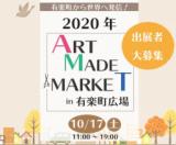 【有楽町駅前】アートメイドマーケットin有楽町広場