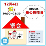 家会 ROOM4