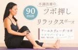 【オンライン】アーユルヴェーダ・ヨガ〜マルマバージョン〜:90分の体験クラス(2/9)