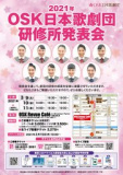 OSK日本歌劇団公演「研修所発表会」