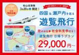 HIS&JAL特別企画 3/20限定 四国&瀬戸内 遊覧日帰りツアー