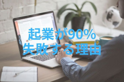 起業が90%失敗する理由