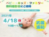 4/18 武蔵浦和【無料】ベビー・キッズ・ファミリー撮影会