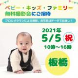 5/5 板橋【無料】☆ベビー・キッズ・ファミリー撮影会☆