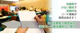 コーチング資格取得講座【2日間集中講座・札幌】