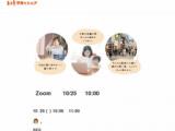 【Zoom説明会】10/25(月)10:00~送迎託児をしたい人集まれ!シェア・コンシェルジュ説明会