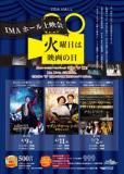 IMAホール上映会~火曜日は映画の日~ 第14回「グランドフィナーレ」