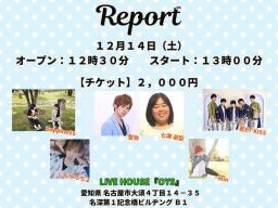 2019年12月14日(土) Report