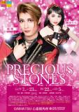 OSK日本歌劇団公演「PRECIOUS STONES(楊 琳)」