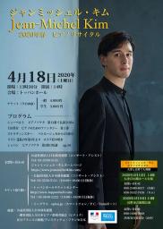 ジャンミッシェル・キム 2020年春 ピアノリサイタル