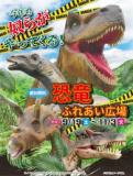 リアル恐竜がやってくる!