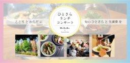 ひとさらランチコンサート 弐 <1st dish >