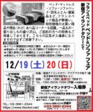 ★12/19(土)20(日)フランスベッド・新宿アイランド『ベッド&ソファバーゲン』