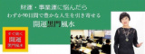 【1月19日㈫・20日㈬ 開催!】黒門アカデミー認定セミナー「陽宅風水初級」オンライン会場