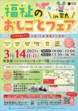 福祉のおしごとフェア2021 in 奈良