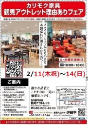 ★2/11(木祝)~14(日)カリモク家具鶴見アウトレット【理由(ワケ)ありフェア】