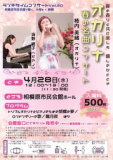 ランチタイムコンサートVOL.20 「オカリナ 春の名曲コンサート」