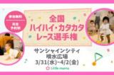 【東京】3/31~4/2 in池袋 ハイハイカタカタレース