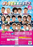 よしもとお笑いライブ~初夏の笑いびらき!~in三郷2021