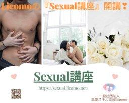Sexualトライアル講座(女性限定) リモートセッションセミナー