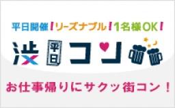 [街コン・平日] 渋谷で街コン、渋コン!