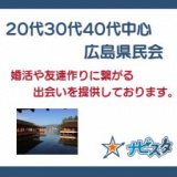 30代40代 広島県民会ランチ会